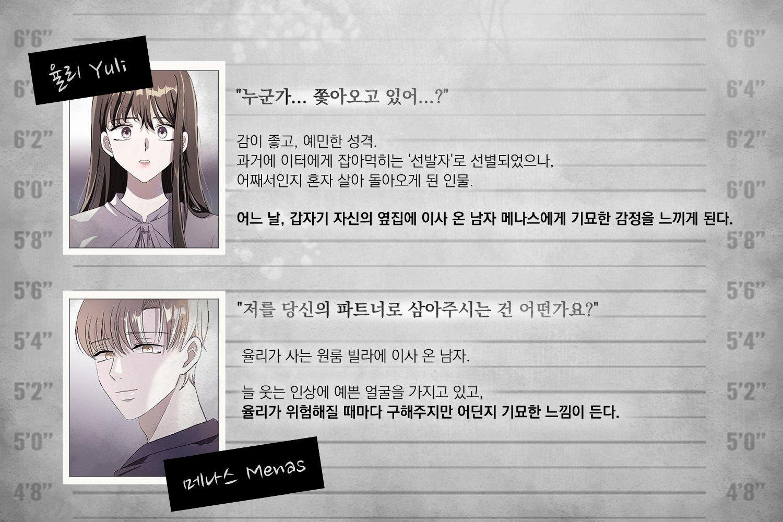 섬광행동_인물소개