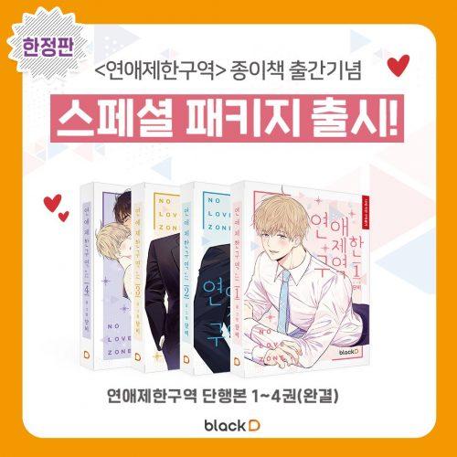 연애제한구역_0101